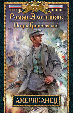 Американец - Злотников Роман Валерьевич