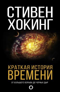 Краткая история времени. От большого взрыва до черных дыр - Хокинг Стивен Уильям