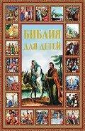 Библия для детей - Шалаева Галина Петровна