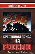Крестовый поход на Россию - Сборник Сборник