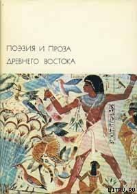 Поэзия и проза Древнего Востока - Сборник Сборник