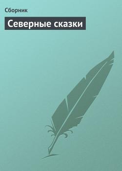 Северные сказки - Сборник Сборник