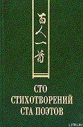 Читать книгу Сто стихотворений ста поэтов