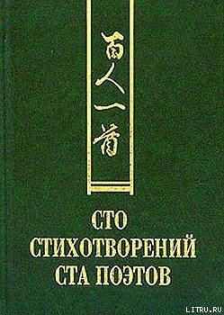 Сто стихотворений ста поэтов - Сборник Сборник