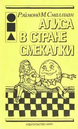 Алиса в стране Смекалки - Смаллиан Рэймонд М.
