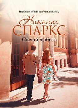 Читать книгу Спеши любить