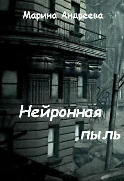Нейронная пыль (СИ) - Андреева Марина Анатольевна