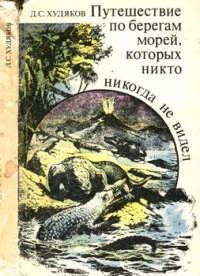Путешествие по берегам морей, которых никто никогда не видел - Худяков Дмитрий Сергеевич