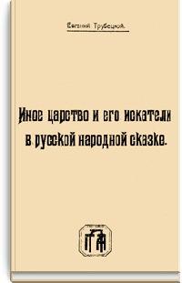 Иное царство и его искатели в русской народной сказке - Трубецкой Евгений
