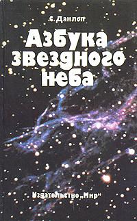 Азбука звездного неба. Часть 2 - Данлоп Сторм