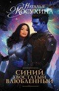 Синий, хвостатый, влюбленный - Косухина Наталья Викторовна