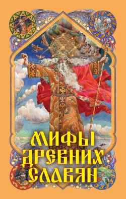 Мифы древних славян - Афанасьев Александр Николаевич