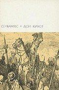 Читать книгу Дон Кихот. Часть первая