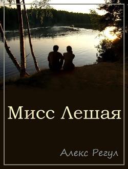 "Мисс Лешая (СИ) - ""Алекс Регул"""