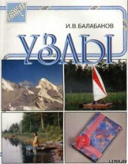 Узлы - Балабанов Игорь Владимирович