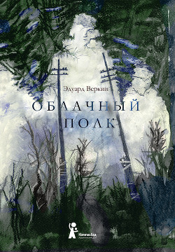 Облачный полк - Веркин Эдуард