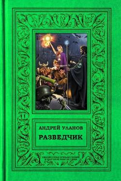 Разведчик - Уланов Андрей Андреевич