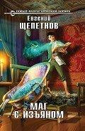 Маг с изъяном - Щепетнов Евгений Владимирович