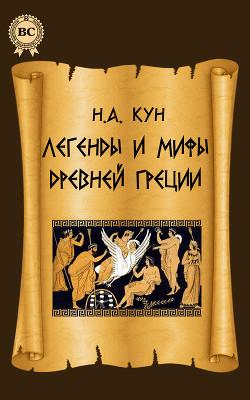 Легенды и мифы древней Греции (с иллюстрациями) - Кун Николай Альбертович