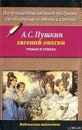 Евгений Онегин - Пушкин Александр Сергеевич