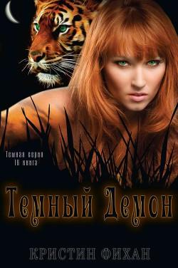 Темный Демон (ЛП) - Фихан Кристин