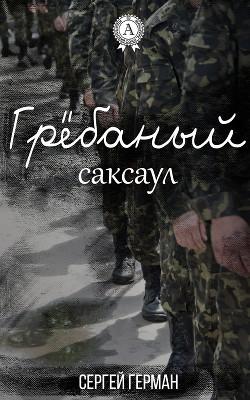 Гребаный саксаул (СИ) - Герман Сергей Эдуардович