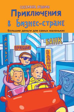 Приключения в Бизнес-стране - Резник Светлана