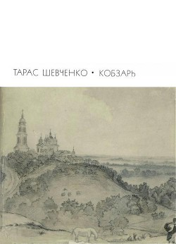 Кобзарь - Шевченко Тарас Григорьевич