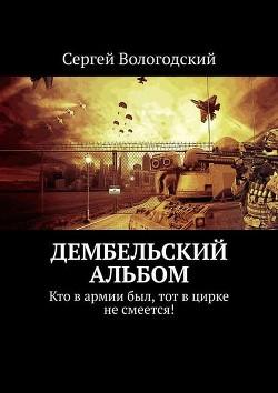 "Дембельский альбом (2008-2009) (СИ) - Вологодский Сергей ""nikitych"""