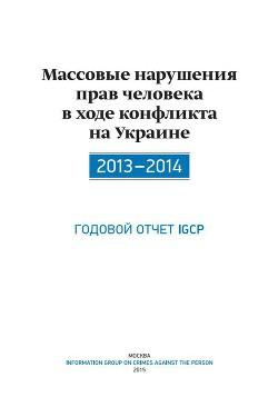 Массовые нарушения прав человека в ходе конфликта на Украине. 2013-2014 - Дюков Александр