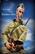 Штрафная мразь (СИ) - Герман Сергей Эдуардович