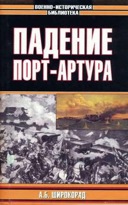 Падение Порт-Артура - Широкорад Александр Борисович