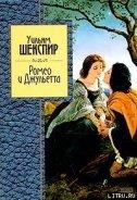 Ромео и Джульетта - Шекспир Уильям