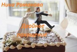 """Двойное похищение (СИ) - Дехтяр Виктория Сергеевна """"Ника Романова"""""""