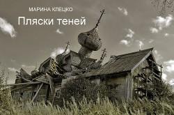Пляски теней (СИ) - Клецко Марина