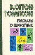 Рассказы о животных (сборник) - Сетон-Томпсон Эрнест