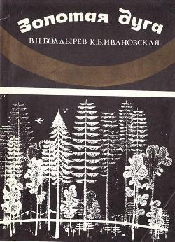 Золотая дуга - Болдырев Виктор Николаевич