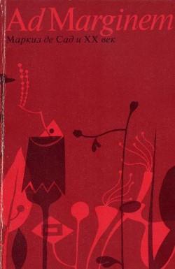 Маркиз де Сад и XX век (сборник) - Лели Жильбер