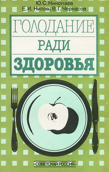 Голодание ради здоровья - Николаев Юрий Сергеевич