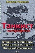 Танкист-штрафник (с иллюстрациями) - Першанин Владимир Николаевич