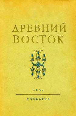 Древний Восток - Струве Василий Васильевич
