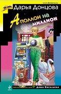 Аполлон на миллион - Донцова Дарья
