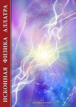 Исконная физика аллатра - Новых Анастасия