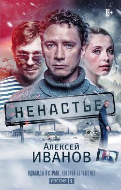 Ненастье - Иванов Алексей Викторович