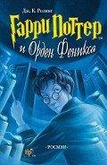 Гарри Поттер и Орден феникса (с илл. из фильма) - Роулинг Джоан Кэтлин