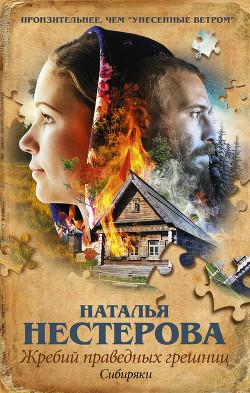 Сибиряки - Нестерова Наталья Владимировна
