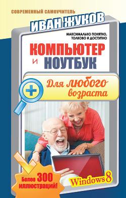 Компьютер и ноутбук для любого возраста - Жуков Иван