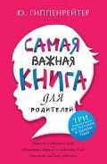 Самая важная книга для родителей (сборник) - Гиппенрейтер Юлия Борисовна