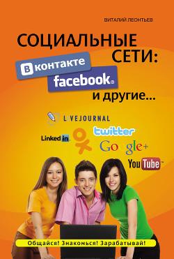 Социальные сети: ВКонтакте, Facebook и другие… - Леонтьев Виталий Петрович