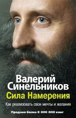 Сила Намерения. Как реализовать свои мечты и желания - Синельников Валерий Владимирович
